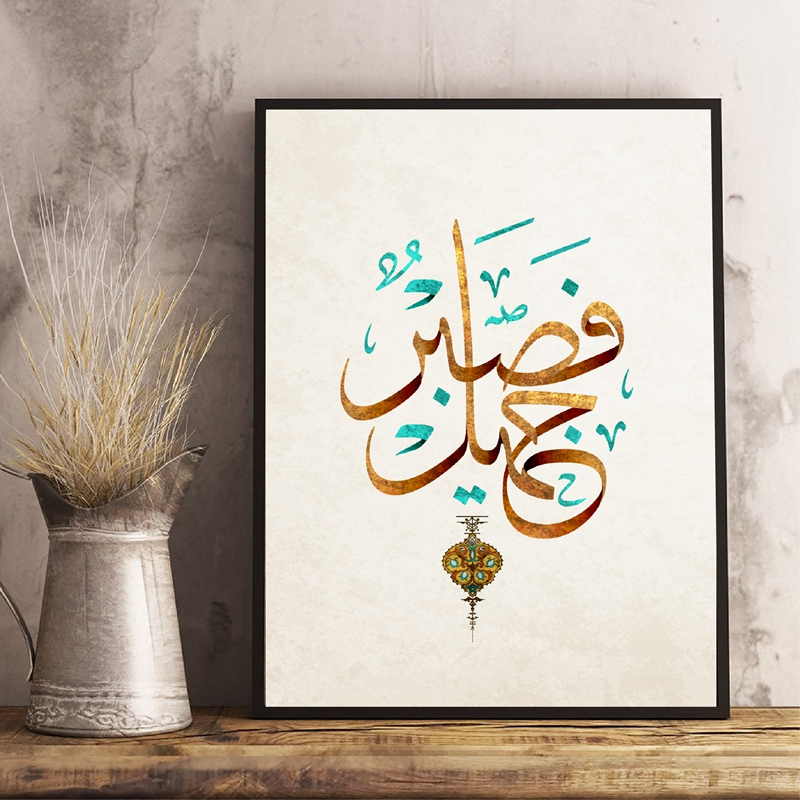 Vintage Arabic Islamic Calligraphy Koran Canvas Poster Home Decor