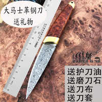 Damascus craft knife wood hunting tools Multi function pattern saury knife tool Nordic style tactics knife Send real leather