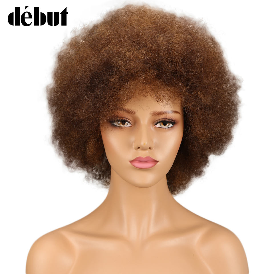 Debut Short Human Hair Wigs Afro Kinky Curly Wig Cheap Human Hair Wig Color P4/30 Short Wigs For Black Women Free Shipping
