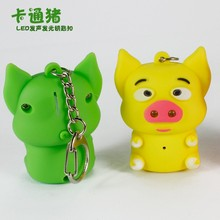 Cartoon colorful pig LED luminous key chain Creative gifts Flashlight factory direct cartoon animals mix order wholesale