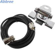 Antenna Mount RB-400 + 5M Clip Mount Cable PL259 SO239 Connector for Walkie Talkie Mobile Car Radio