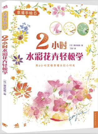 watercolor drawing painting art book / 2 hour watercolor flower with easy to learn for Beginner