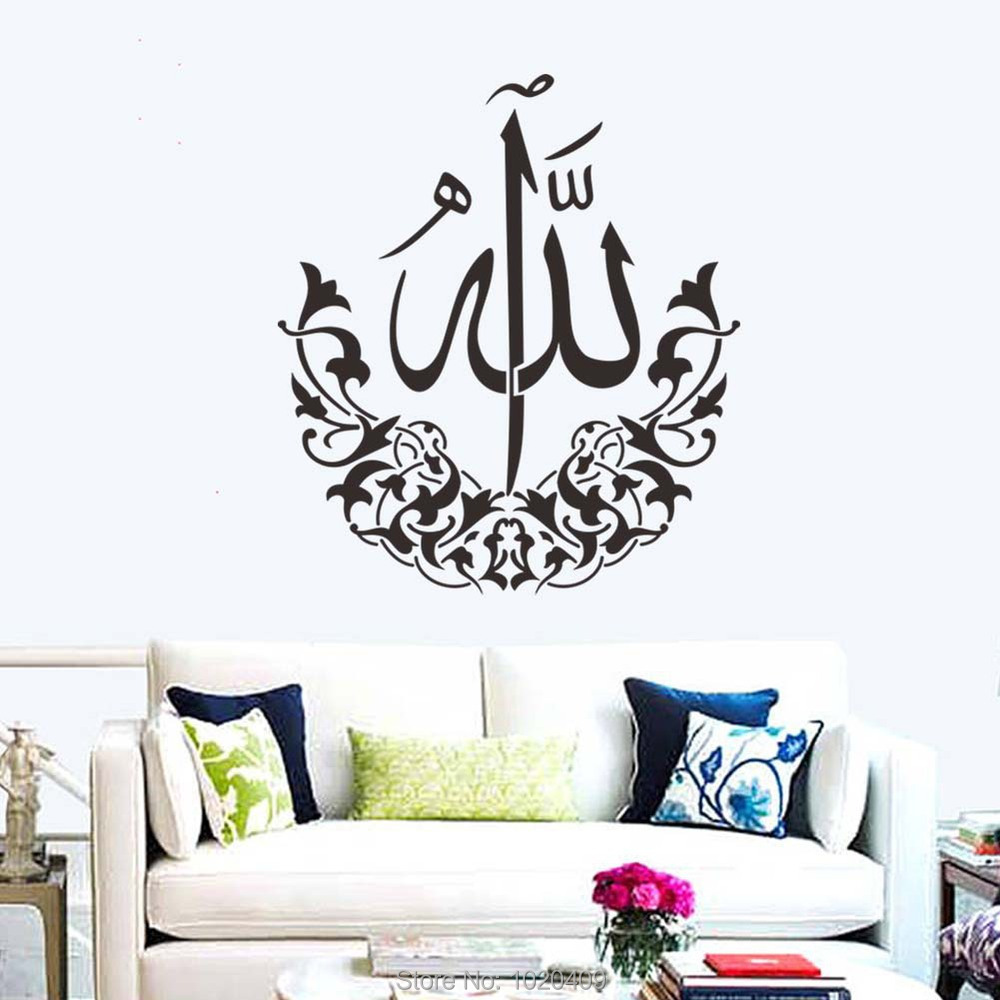 Z516 Muslim Words Vinyl Wall Stickers Home Decor Islamic Home Decoration Adesivo Parede Wall
