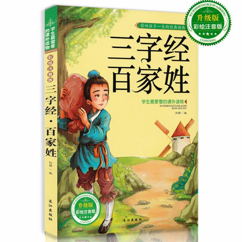 Three character classic surnames children early education books upgrade painted the phonetic version of children's book children cloth art sofa chair two three early education the combination sofa