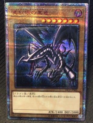 Yu Gi Oh Game Card Classic YuGiOh Gold Bag 20ser Japanese Version True Red Eye Black Dragon 20CP-JPS03 Spot