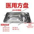 304 espessamento aço inoxidável bandeja de esterilização médica pan especificações diferentes