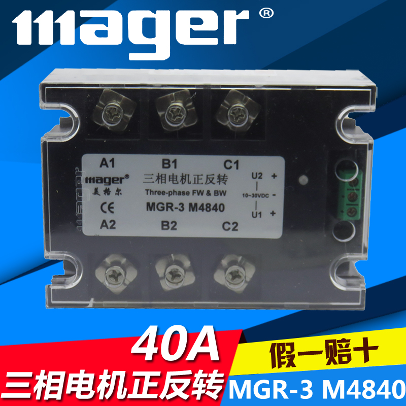 mager Three-phase motor reversing Solid State Relays 40A MGR-3-M4840 normally open single phase solid state relay ssr mgr 1 d48120 120a control dc ac 24 480v