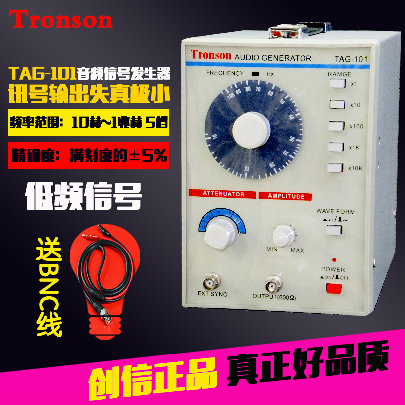 TAG-101 Audio Signal Generator Low Frequency Signal Source Audio Signal Source Low Frequency Signal GeneratorTAG-101 Audio Signal Generator Low Frequency Signal Source Audio Signal Source Low Frequency Signal Generator