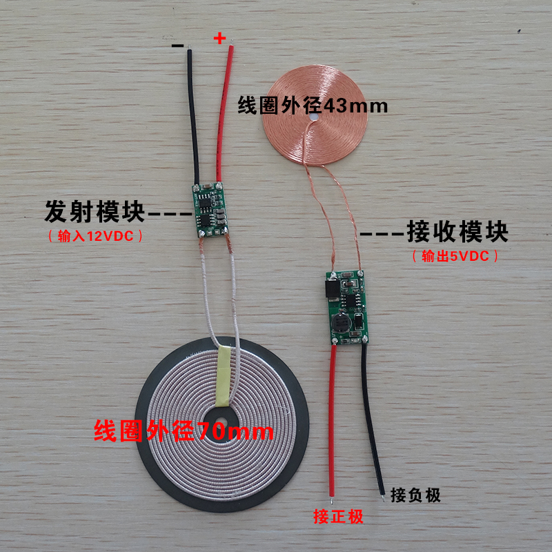 Модуль передачи высокого Мощность Выход 5V1. 2A/трансивер расстояние 10 мм междугородние Беспроводной зарядки Питание модуль