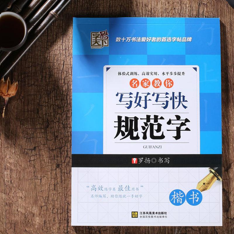 Effectively Learning Chinese Calligraphy In Regular Script Copybook for adults kids children art drawing libros hanzi livros(China)