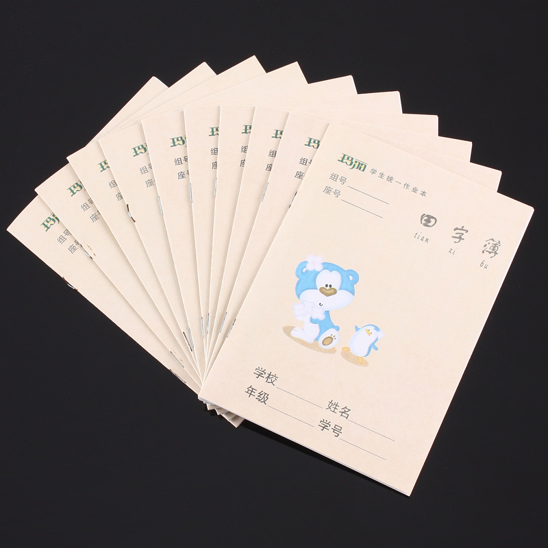 New Chinese Exercise Book For Character Practicing Chinese Workbook Writing Book ,size 17.5cm*12.5cm ,Set Of 10