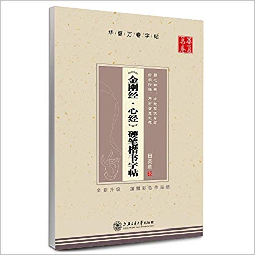 Chinese Pen Calligraphy Copybook Heart Sutra Buddhist Sutra Diamond Sutra Regular Script Student Adult Copybook Tien Yingzhang