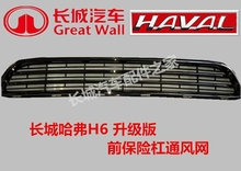 The Great Wall hover H5 European version of H6 upgrade the old version of the sport front bumper front bumper grid ventilation n