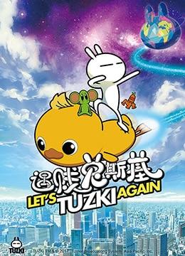 《遇贱兔斯基》2017年中国大陆搞笑,动画动漫在线观看