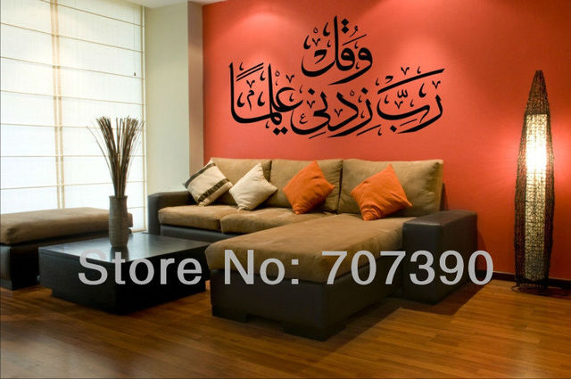 145275cm islamic word muslim design wall sticker home decor vinyl art decal no83 customized - Islamic Home Decoration
