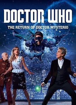 《神秘博士归来》2016年英国剧情,科幻,冒险电影在线观看