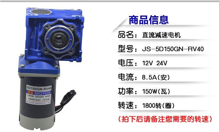 150W DC motor RV40 worm gear motor 24V speed motor positive and negative slow motor 18/23/30/36/45/72/90/120/180/240rpm slow finnish 24