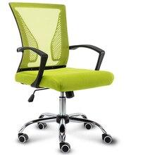 Простые современные Портативный бытовой офисное кресло Обувь с дышащей сеткой ткань Досуг кресло multi Цвет вращающееся кресло