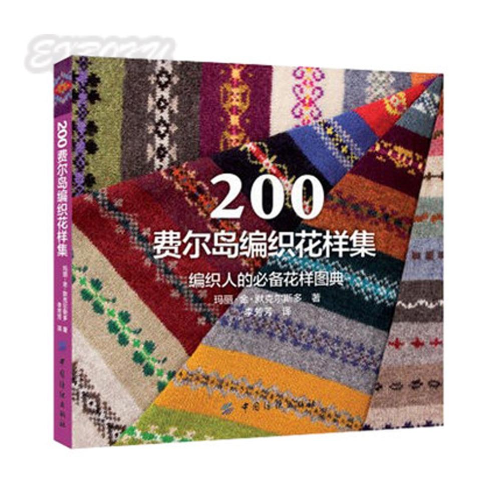 200 Island weave pattern set / Manual stick Crochet techniques tutorial knitting book the new encyclopedias of crochet techniques book chinese crochet pattern book