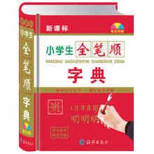 Китайский переводчик с 2500 распространенными китайскими персонажами для обучения булавке Инь и создания языка предложения книги для инструментов