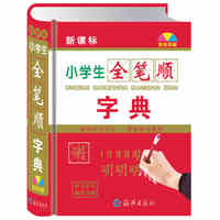 Chinese Stroke Dictionary With 2500 Common Chinese Characters For Learning Pin Yin And Making Sentence Language