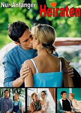 《逃跑的新郎》2003年德国电影在线观看