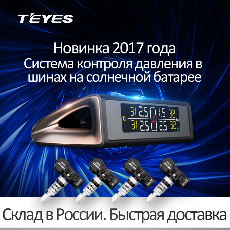 Teyes 2017 TPMS Car Auto Wireless Tire Pressure Monitoring System Solar Power Digital LCD Color Display