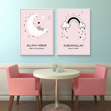 Baby Poster Kids Cartoon Pictures for Girls Room Moon Bear Canvas Print Wall Art Painting Unframed