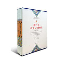 A Collection of Illustrative Plates Of Beijing Opera performed During Mei Lanfangs Visit To The United States-229