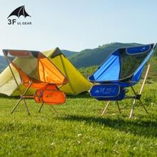 3F UL Шестерни fold-состоянии алюминия Поддержка стул для барбекю кемпинг рыбалка