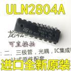 New original ULN2804...