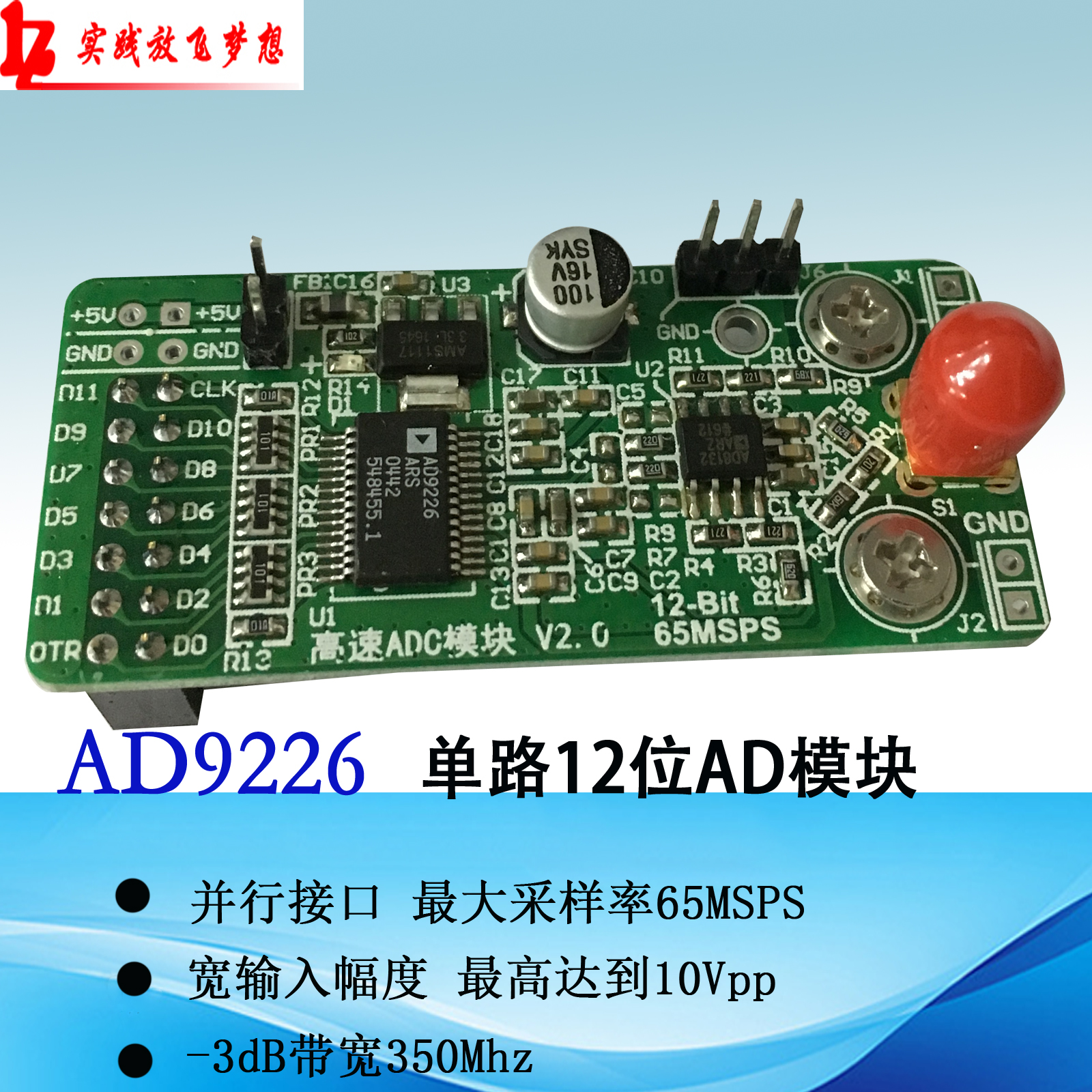 High Speed AD Module AD9226 Module Parallel 12 Bit AD 65M Data Acquisition FPGA Development Board free shipping 1pcs iso ad 02a u8 485 data acquisition 2 input channels isolated data acquisition module yf0617 relay