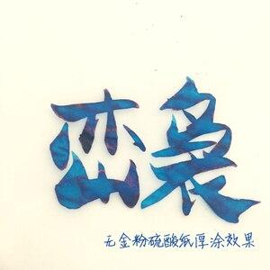 Image 3 - Rüya mürekkep, şişe 20ml, renkli mürekkep altın tozu, divit kalem mürekkep, dolma kalem mürekkep
