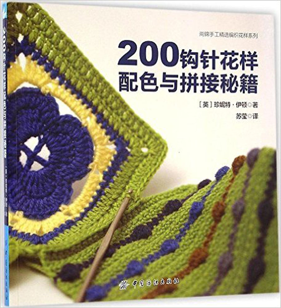 200 Crochet Hook For Blankets, Throws And Afghans / Chinese Crochet Hook Pattern Book Beginners Self Learners