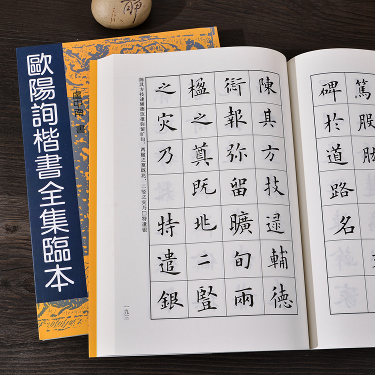 Chinese Calligraphy Book Ou Yang Xun Kai Shu 18.5*25.9cm 353pages
