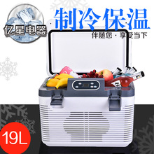 Free shipping 19L portable refrigerator double refrigerator mini refrigerator car