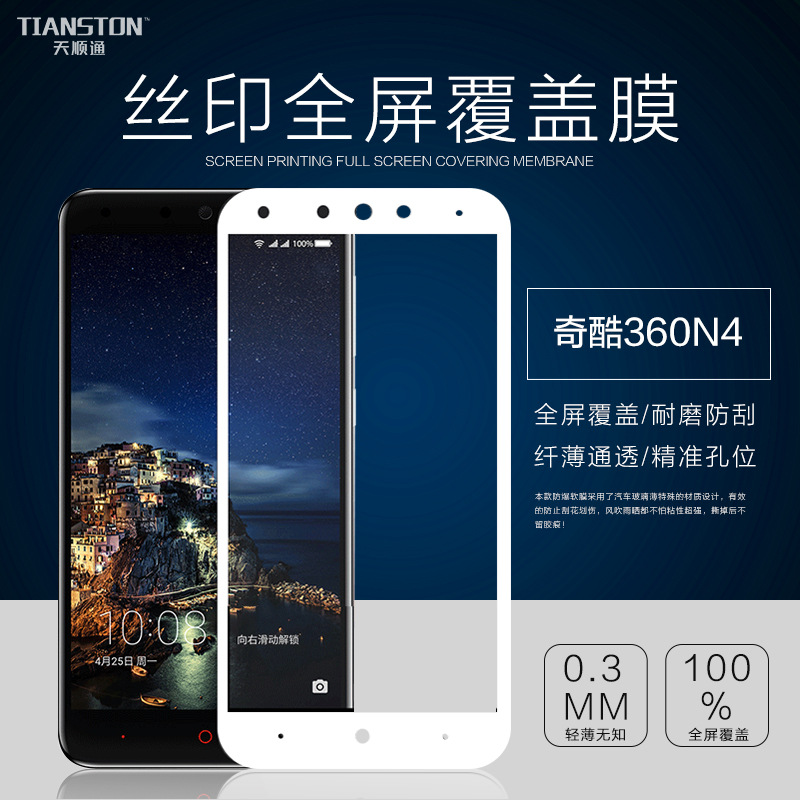 New 9H Hard 2.5D Arc Edge Full Screen Protection Tempered Glass Protector Film For Qiku 360 N4/N4S/N4A Capa Para Coque