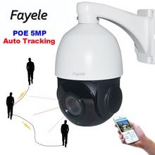 Безопасность H.265 POE 5MP автоматическое слежение трекер PTZ камера высокая скорость 5 мегапикселей ip-камера 30X зум IP66 P2P мобильный вид аудио в