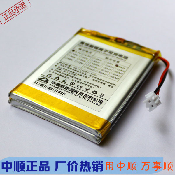 Shun Special 6000mAh 686690 3.7V lithium polymer battery charger mobile emergency power