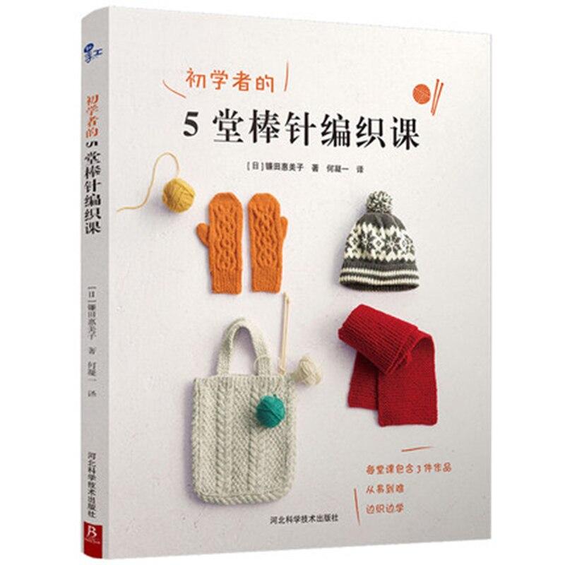 Beginner's Knitting Class Hats Gloves Knitting Tutorials Manual Weaving Books Knitting Tutorial Books