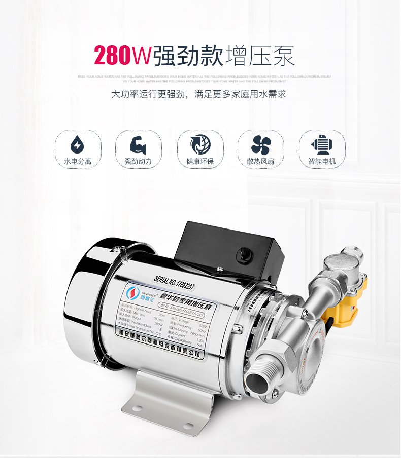 150w 220V Stainless Steel Booster Pump