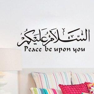 Image 2 - שלום יהיה עליכם האסלאמי אופי קיר מדבקת מכובדים ציטוטים מוסלמי ערבית הצדעה נשלף קיר מדבקות עיצוב הבית