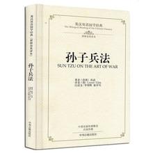 книга Сунь-Цзы древних Цзы
