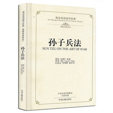 דו לשוני סיני קלאסיקות תרבות ספר: אמנות המלחמה של סון דזה שמש זי בינג פא הסיני עתיק ספרים צבאיים