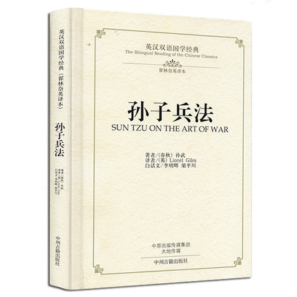 Bilingual Chinese Classics Culture Book : Art Of War Of Sun Tzu Sun Zi Bing Fa In Chinese Ancient Military Books