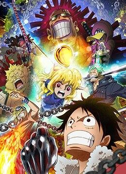 《海贼王特别篇:黄金之心》2016年日本动画,冒险动漫在线观看
