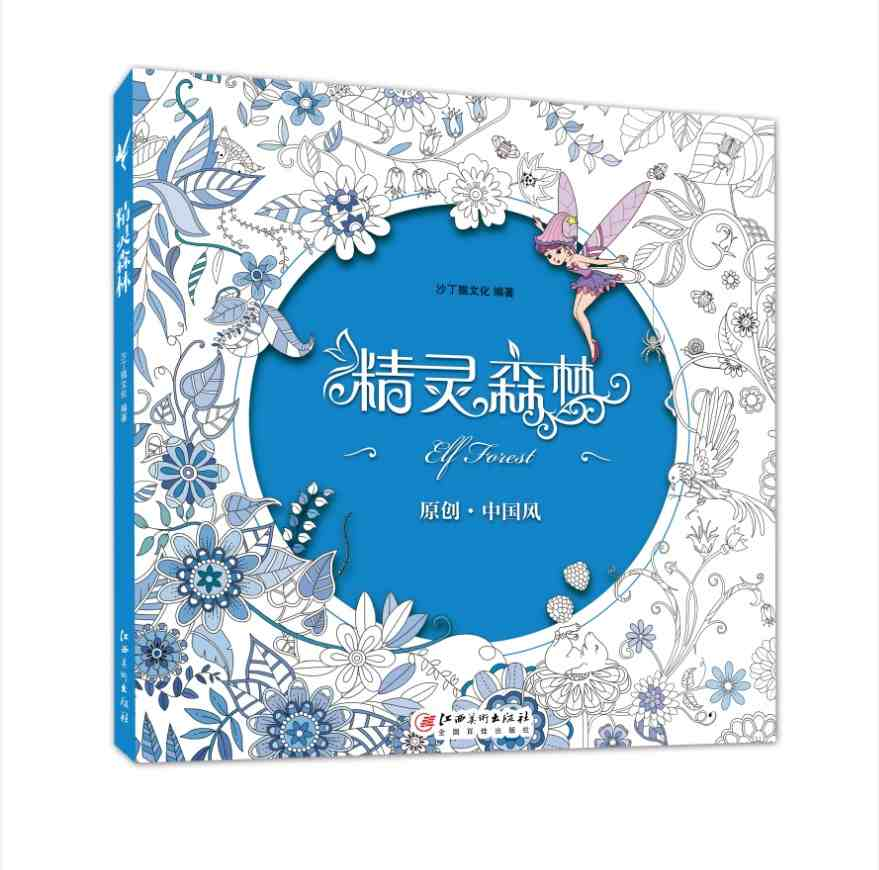 Elven Forest adult coloring book secret garden coloring book style Relieve Stress Kill Time antistress painting coloring books колье kameo bis kameo bis mp002xw13tzt