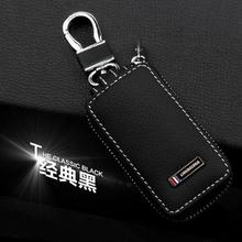 Black leather key wallet Classic Car Key ring For Toyota Peugeot Benz Volvo KIA Skoda Fiat