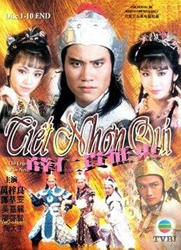 《薛仁贵征东》1985年香港古装电视剧在线观看