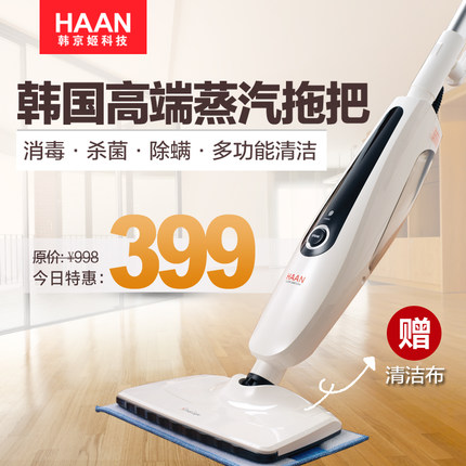 South Korea Han Jingji Household Steam Mop Sic 3500 Electric